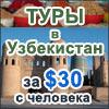Туры в Узбекистан